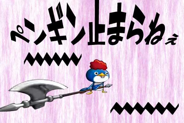 【城ドラ】ペンギン使い勝手良すぎww30フルステータスの強さを評価【城とドラゴン】