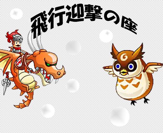 【城ドラ】使える飛行迎撃はどっち?ドラゴンライダー、フクロウを比較&評価【城とドラゴン】