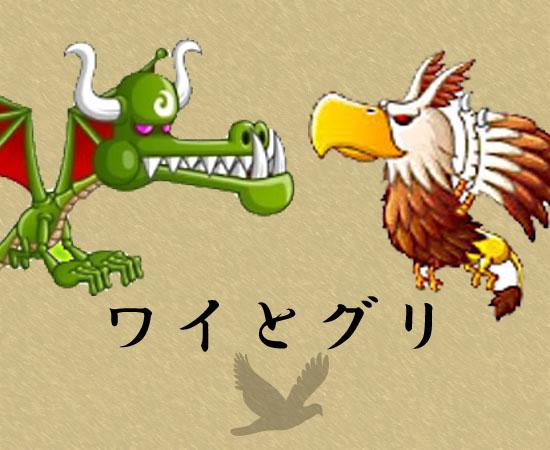 【城ドラ】ワイバーンとグリフォンはどっちが使える?飛行進撃2体を比較・評価【城とドラゴン】