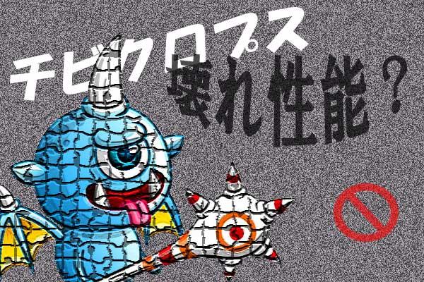 【城ドラ】チビクロプスの対空性能がヤバい!?30フルステータスの強さを評価【城とドラゴン】