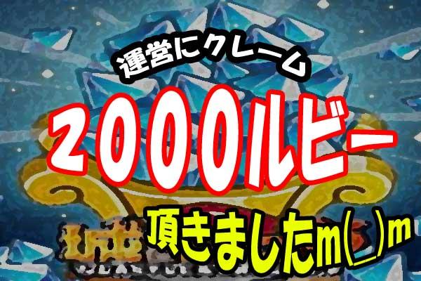 【城ドラ】クレーム入れてお詫びの2000ルビーを貰った過去【城とドラゴン】