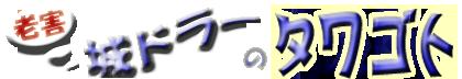 城とドラゴン攻略ブログ【城ドラーの戯言】