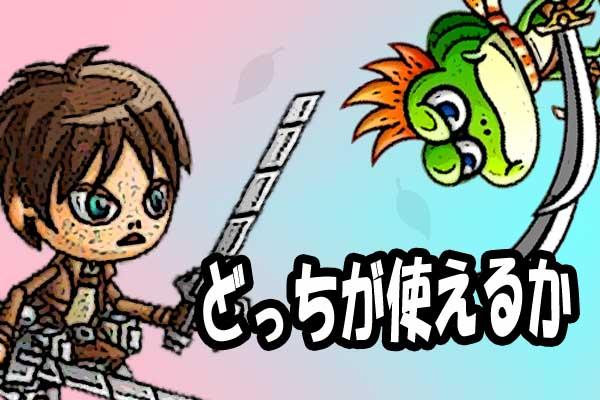 【城ドラ】調査兵団とカエル剣士はどっちが使える?30フルを比較評価【城とドラゴン】
