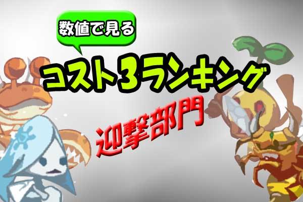 【城ドラ】数値で見るコスト3(迎撃)ランキング!【城とドラゴン】