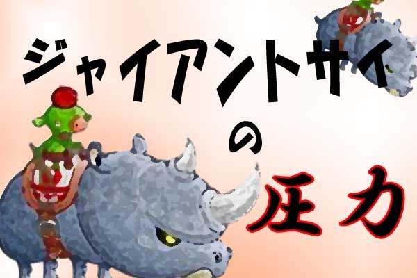 【城ドラ】ジャイアントサイの圧力がヤバすぎw30フルの強さを評価【城とドラゴン】