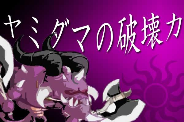 【城ドラ】サタンのスキル破壊力がヤバい!?30フルの強さを評価【城とドラゴン】