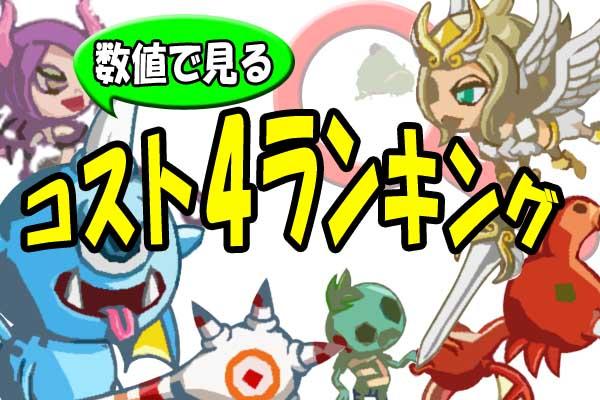 【城ドラ】数値で見るコスト4ランキング!【城とドラゴン】