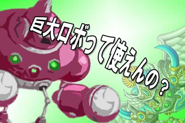 【城ドラ】巨大ロボの使い心地ってどうなの?30フルの強さを評価!【城とドラゴン】