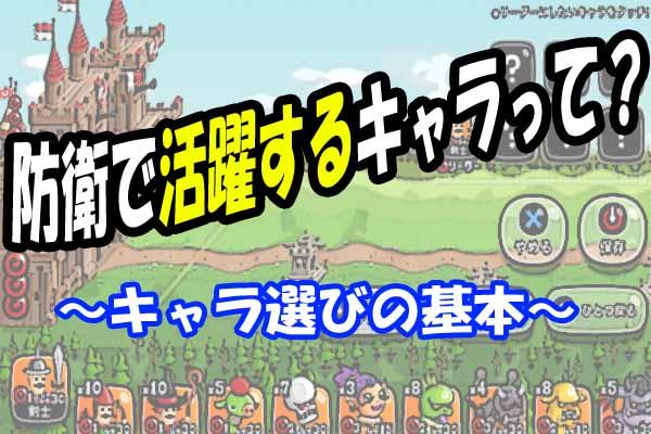 【城ドラ】防衛勝率を上げるために選ぶべきキャラとは?~キャラ選びの基本戦略~【城とドラゴン】