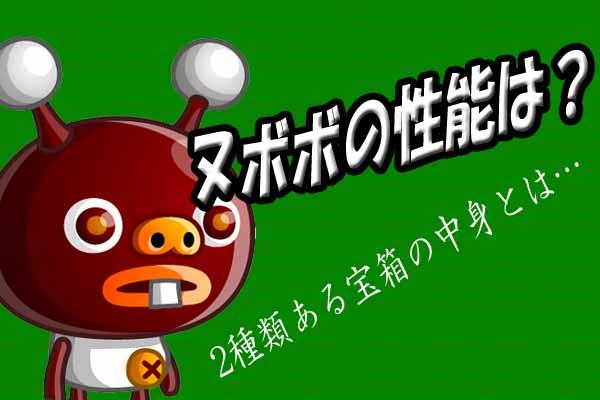 【城ドラ】ヌボボの性能まとめ!強いの?攻撃面&回復スキルを評価!【城とドラゴン】