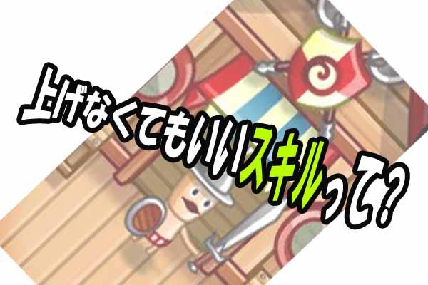 【城ドラ】おすすめじゃないスキルまとめ!上げなくてもいいスキルって??【城とドラゴン】