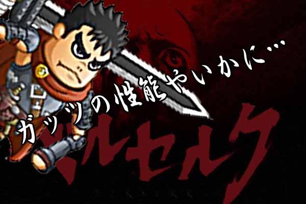 【城ドラ】ガッツ引きこもりキャラにトドメを刺す!?30フルステータスの強さを評価【城とドラゴン】