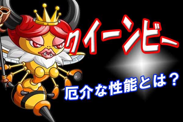 【城ドラ】クイーンビーは意外と厄介!?30フルステータスの性能・強さを評価【城とドラゴン】