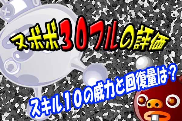 【城ドラ】ヌボボ30フルの強さを評価!スキル10の威力と回復量は?【城とドラゴン】