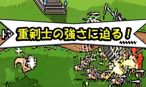 【城ドラ】重剣士のスキルって強い??基本性能まとめ【城とドラゴン】