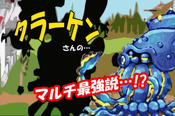【城ドラ】クラーケンのマルチ最強説……もありうるが…?30フルの強さとアンチ・キラー性能を評価【城とドラゴン】